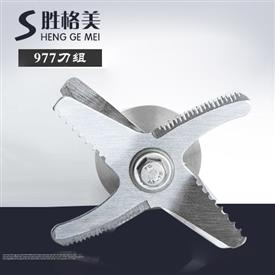 977 knife group for cutting machine parts